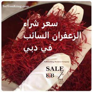 سعر شراء الزعفران السائب في دبي