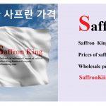Prices of saffron in South Korea